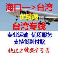 海口到台湾物流公司,海口货运到台湾,海口至台湾快递专线