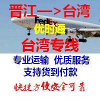 晋江发货到台湾,晋江到台湾物流专线,晋江到台湾快递