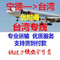 宁德到台湾物流公司,宁德快递到台湾,宁德至台湾物流专线
