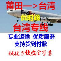 莆田到台湾物流公司,莆田货运到台湾,莆田至台湾快递专线