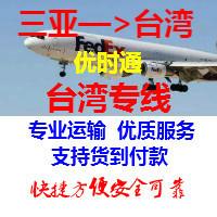 三亚到台湾货运专线+三亚发货到台湾快递