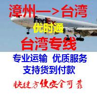 漳州到台湾物流公司,漳州货运到台湾,漳州至台湾快递专线