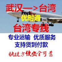 武汉到台湾物流公司,武汉货运到台湾,武汉至台湾快递专线