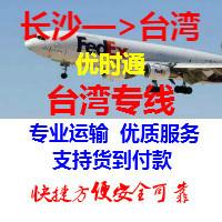 长沙到台湾快递公司,长沙货运到台湾,长沙至台湾物流专线