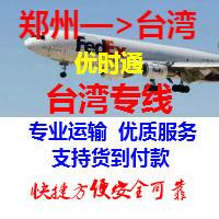 郑州到台湾物流公司,郑州货运到台湾,郑州至台湾物流专线