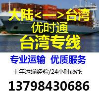 烏魯木齊到臺灣物流公司,烏魯木齊貨運到臺灣,港澳臺快遞專線