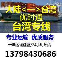 乌鲁木齐到台湾物流公司,乌鲁木齐货运到台湾,港澳台快递专线