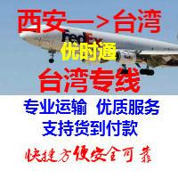 优质高效的西安到台湾物流公司,西安货运到台湾