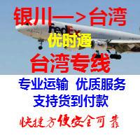 银川到台湾物流公司,银川货运到台湾,银川至台湾物流专线