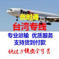 承德到台湾物流公司,台湾快递空运,台湾货运
