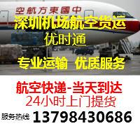 深圳到宜昌航空快遞,航空貨運 寶安機場當天件-當天到達