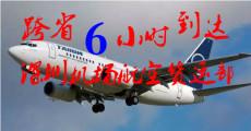 东莞到济南航空托运,航空货运,航空快递加急件一日达
