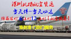 东莞到晋江航空货运,航空快递,航空物流一日达加急件