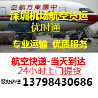 东莞到昆明航空货运,航空快递,深圳机场当天件-空运6小时