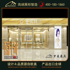 徐州珠宝柜台定做|宿迁珠宝展示柜厂家|南京珠宝展柜制作