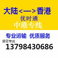 高州到香港物流公司,香港物流專線,高州發貨到香港2天直達