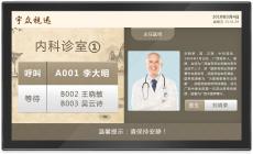 医院分诊叫号系统