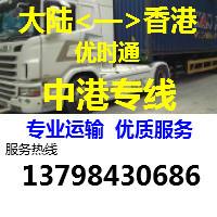 揭东到香港物流公司,货运专线,揭东发货到香港,物流专线