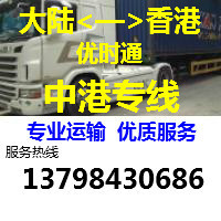 优时通物流揭西发货到香港,揭西到香港物流专线欢迎您