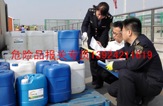 上海進口六類危險品怎么報關