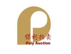 保利拍卖清代瓷器葫芦瓶市场成交记录