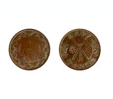 2019年中华民国开国纪念币(莲叶纹)铜币市场行情