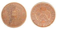 台湾中正春季拍卖会鉴赏——湖南省宪成立纪念币