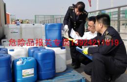 上海易燃固体进口报关公司