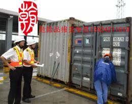 上海三类易燃液体进口报关公司