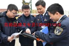 上海三类危化品进口报关注意事项