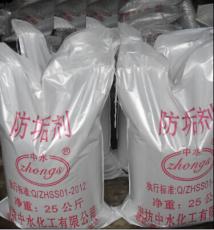 钢铁厂锅炉阻垢防垢剂