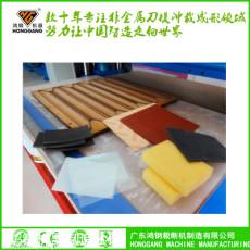 浙江鴻鋼珍珠棉支架包裝油壓裁斷機