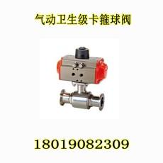 Q681F-16P气动卫生级球阀_不锈钢卫生级气动卡箍球阀