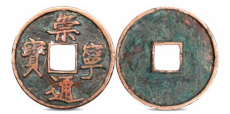 台湾中正春季拍卖会精品鉴赏——崇宁通宝红铜雕母