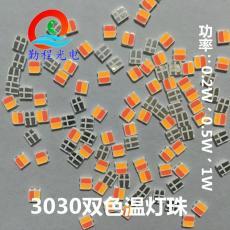 3030雙色溫燈珠
