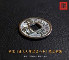 苏富比在线征集——建炎元宝隶书小平铁范铜钱
