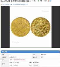 大清金币材质珍贵存世稀少市场价格一千万以上
