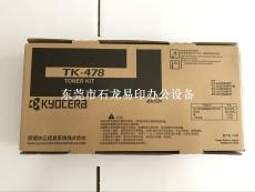 京瓷TK-478原裝粉盒
