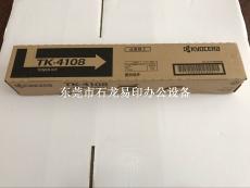 京瓷TK-4108粉盒