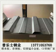 天水鋼樓承板價格