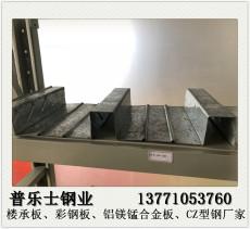 焦作压型钢板厂家