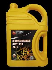 重負荷車輛齒輪油•歐博潤85W-140 GL-5