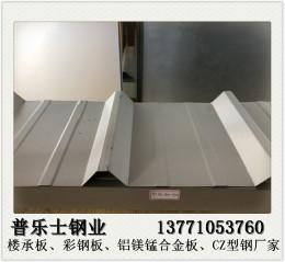海口铝镁锰合金板规格