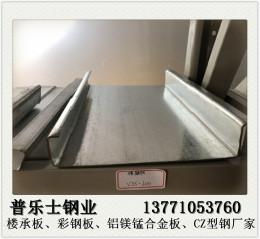 白山C型钢多少钱一米