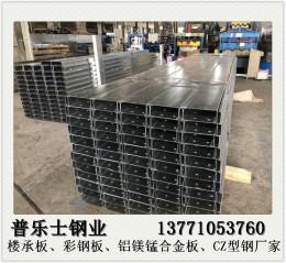 定西Z型钢源头工厂