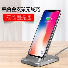 新款手機無線充電器 快充家用桌面立式無線充支架 廠家直銷
