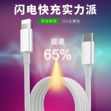 PD快充数据线 MFI适用于苹果type-c转lighting 充电线厂家直销