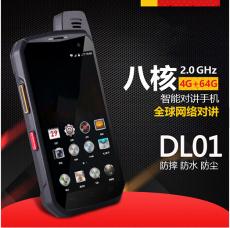 本安型防爆智能手机对讲机DL01化工厂油站三防户外4G全网通
