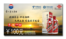 深圳电话充值卡促销卡购物卡