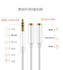 aux3.5mm音頻線公對母aux一分二線aux 3.5mm